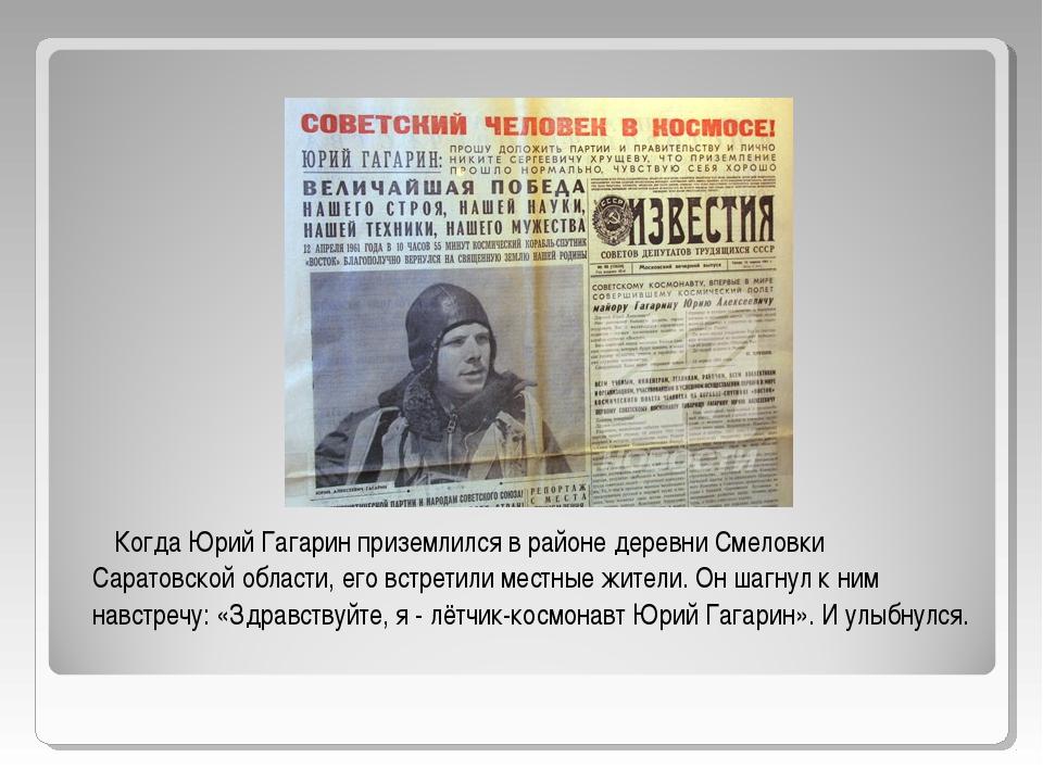 Когда Юрий Гагарин приземлился в районе деревни Смеловки Саратовской области...