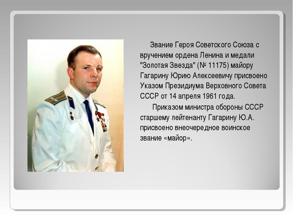 Поздравления с получением воинского звания майор 14