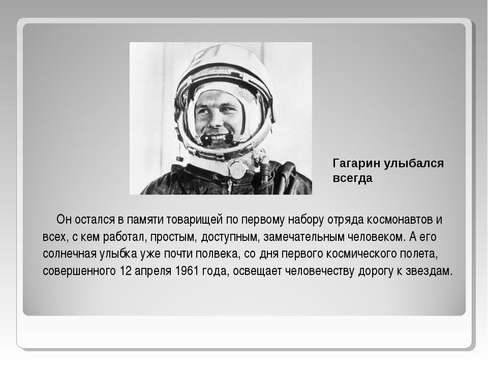 Oн остался в памяти товарищей по первому набору отряда космонавтов и всех, с...