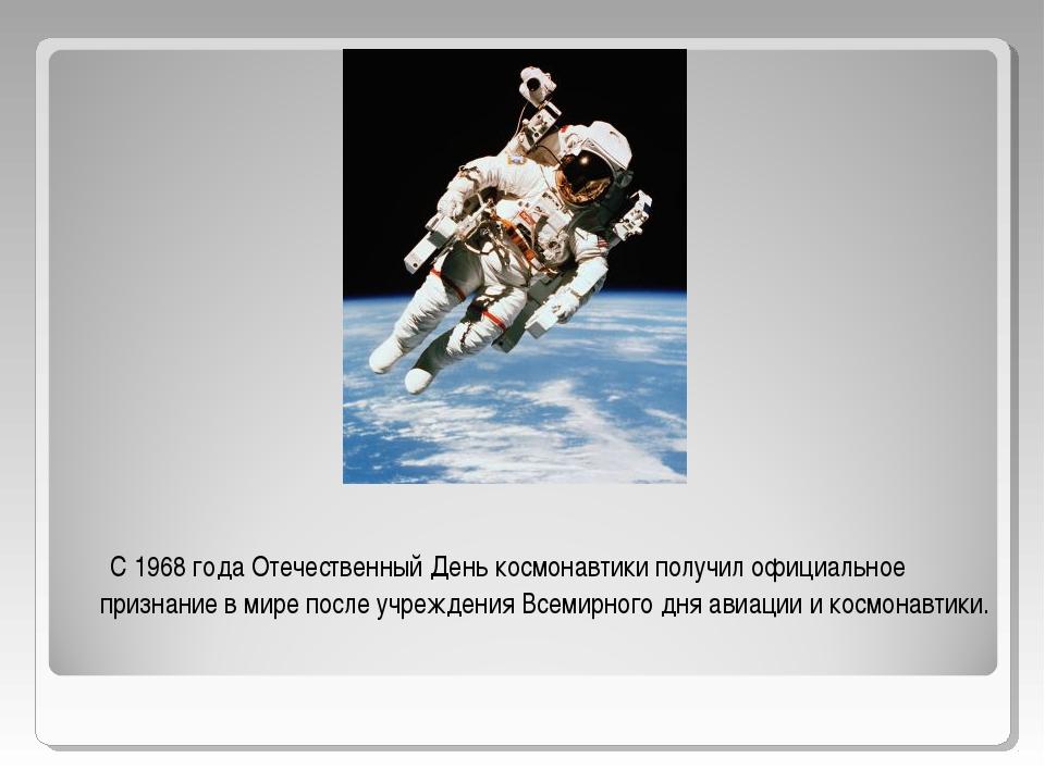 С 1968 года Отечественный День космонавтики получил официальное признание в...