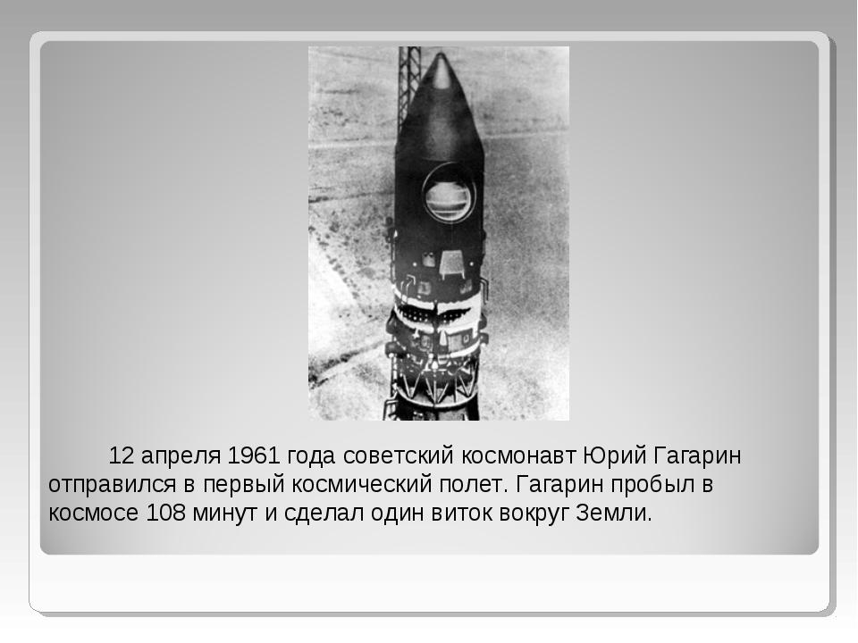 12 апреля 1961 года советский космонавт Юрий Гагарин отправился в первый кос...