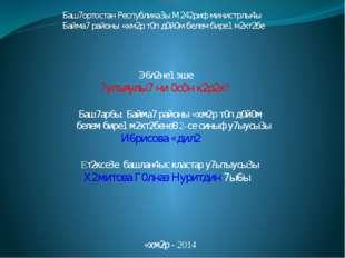 Баш7ортостан Республика3ы М242риф министрлы4ы Байма7 районы «хм2р т0п д0й0м б