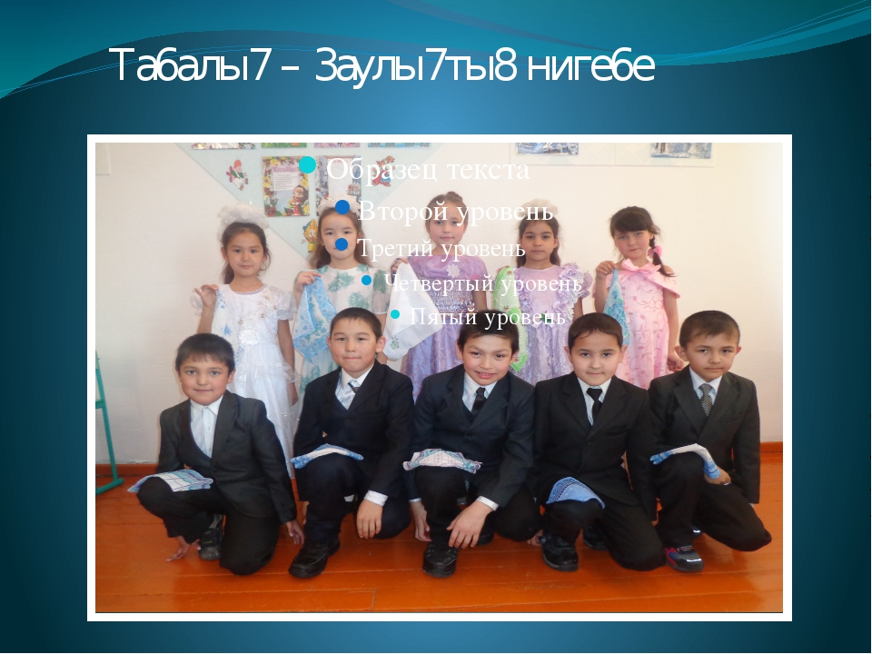 Та6алы7 – 3аулы7ты8 ниге6е