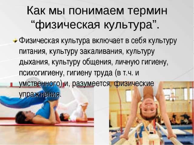 """Как мы понимаем термин """"физическая культура"""". Физическая культура включает в..."""