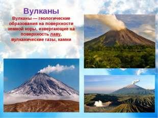 Вулканы Вулканы— геологические образования на поверхности земной коры, извер