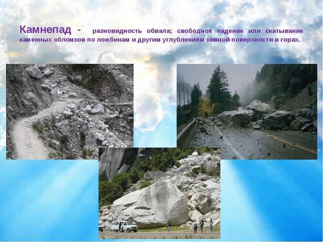 Камнепад - разновидность обвала; свободное падение или скатывание каменныхо...