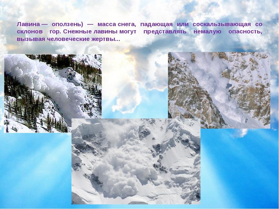 Лавина— оползень) — массаснега, падающая или соскальзывающая со склонов гор...