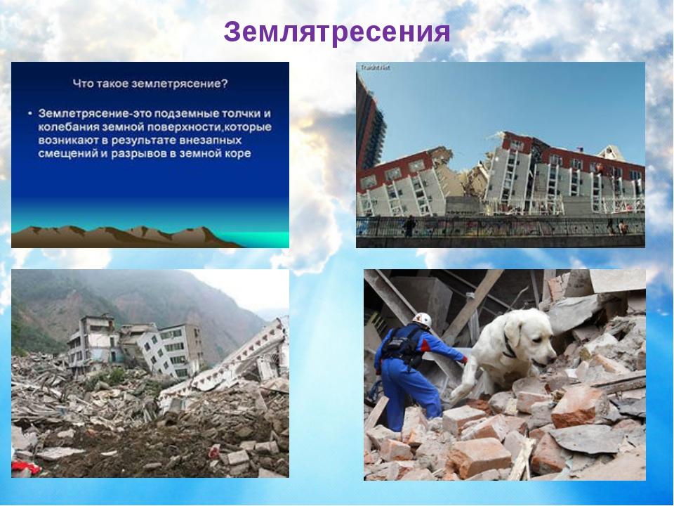 Землятресения
