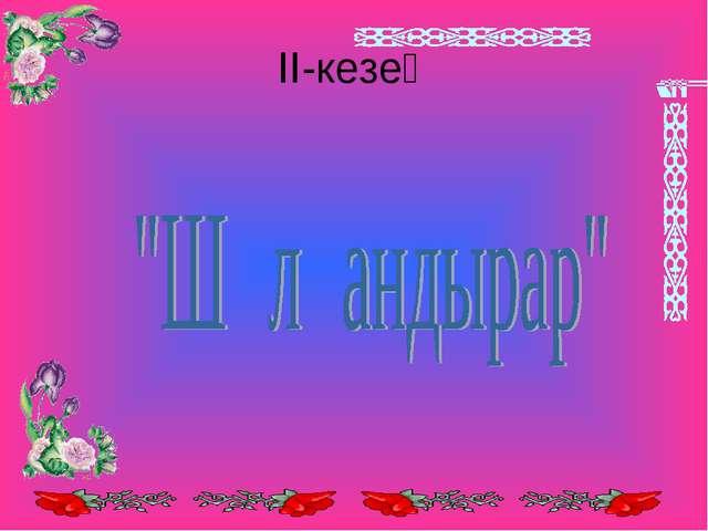ІІ-кезең