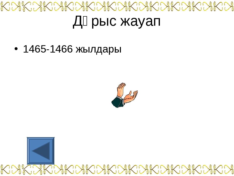 Дұрыс жауап 1465-1466 жылдары