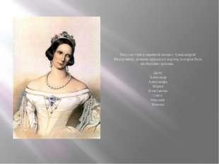 Был счастлив в семейной жизни с Александрой Фёдоровной, дочерью прусского ко