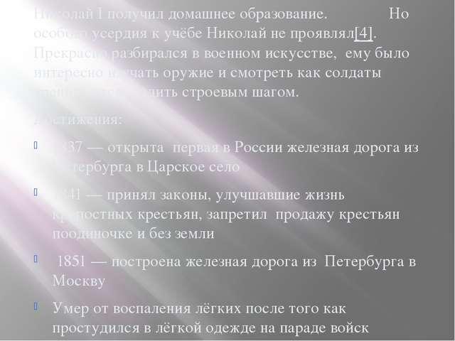 Николай I получил домашнее образование. Но особого усердия к учёбе Николай не...