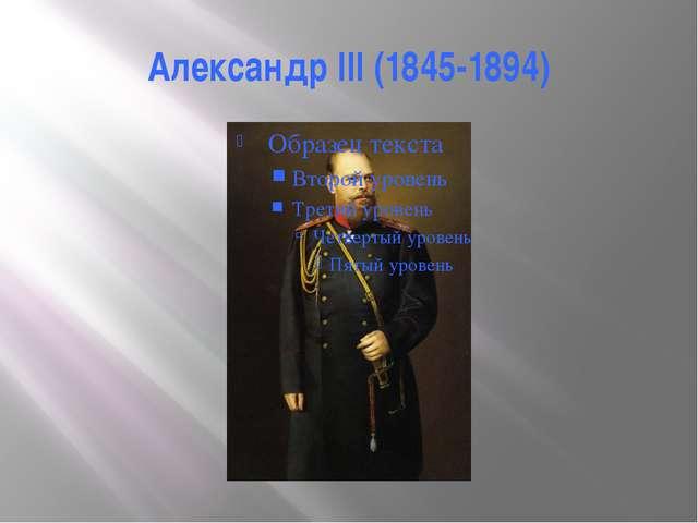 Александр III (1845-1894)