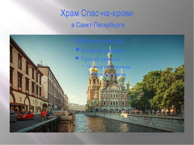 Храм Спас-на-крови в Санкт-Петербурге