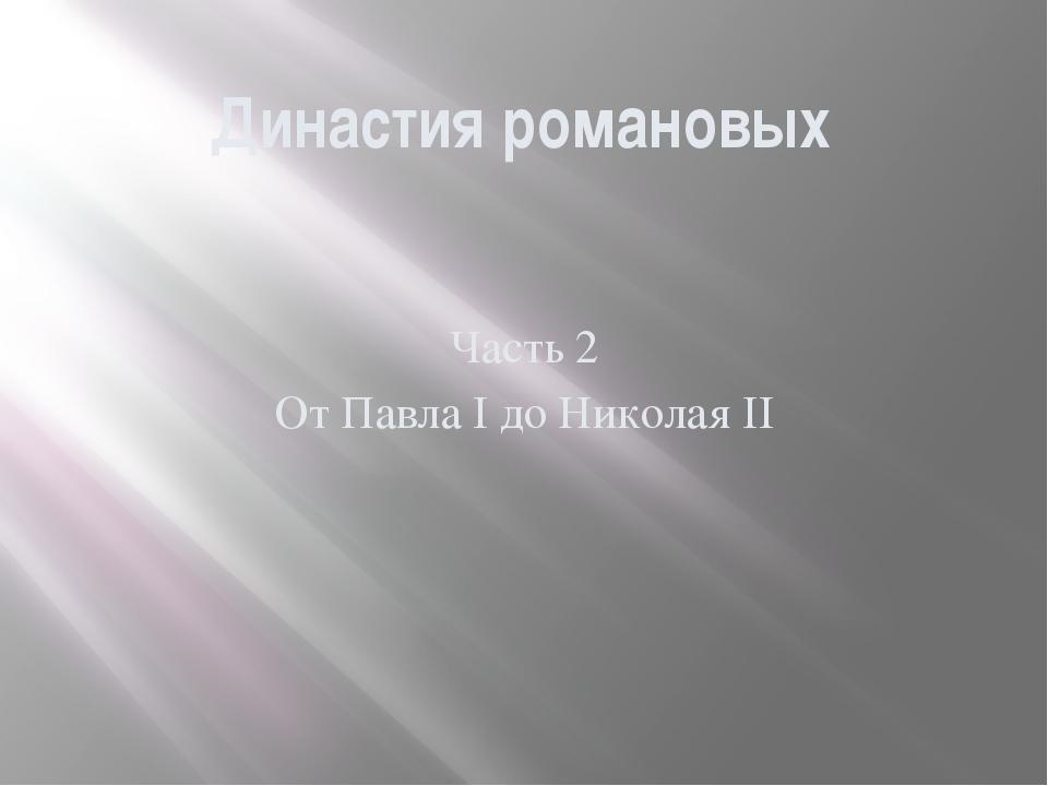 Династия романовых Часть 2 От Павла I до Николая II