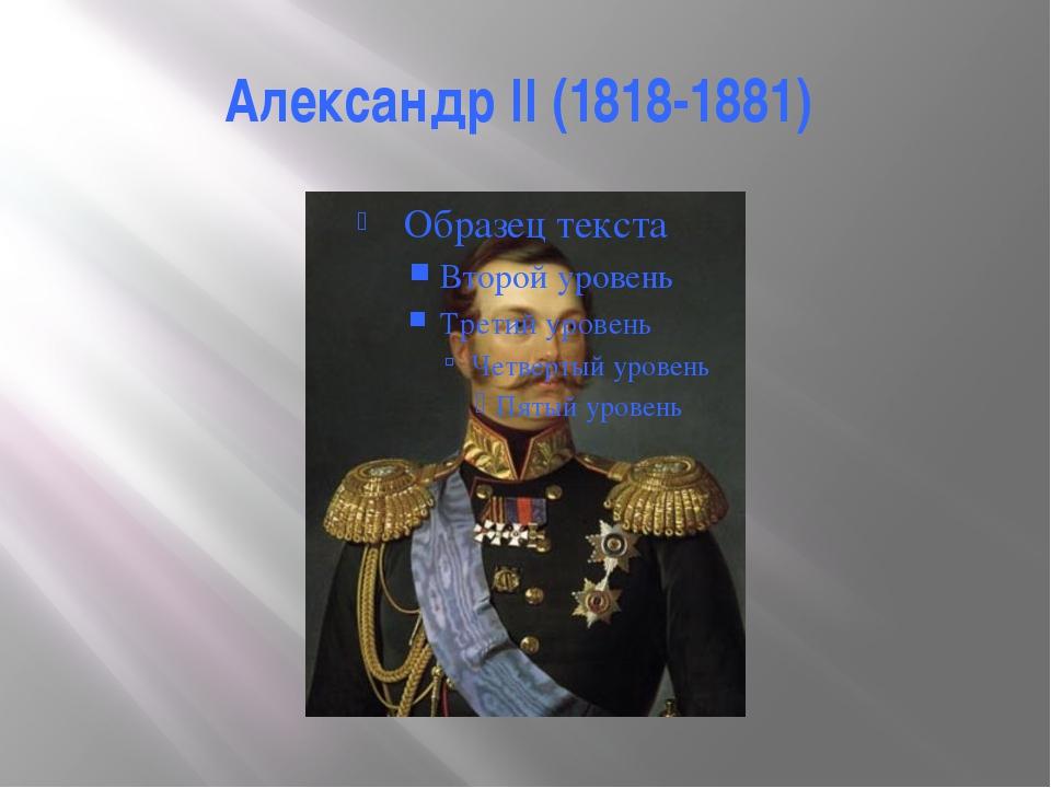 Александр II (1818-1881)