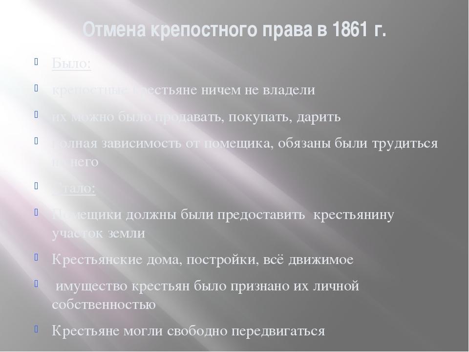 Отмена крепостного права в 1861 г. Было: крепостные крестьяне ничем не владел...