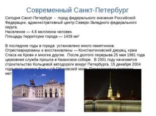 Современный Санкт-Петербург Сегодня Санкт-Петербург - город федерального знач