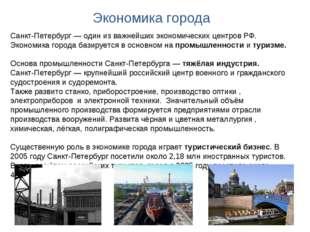 Экономика города Санкт-Петербург— один из важнейших экономических центров РФ