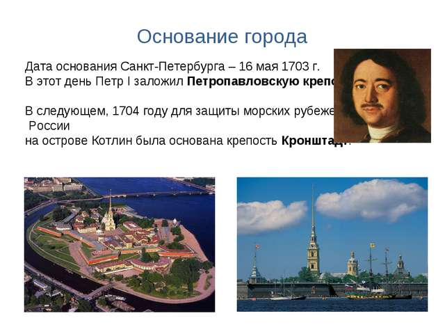 Основание города Дата основания Санкт-Петербурга – 16 мая 1703 г. В этот день...