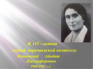 К 115 –летию первой карачаевской поэтессы Боташевой Абидат Джагафаровны 1900
