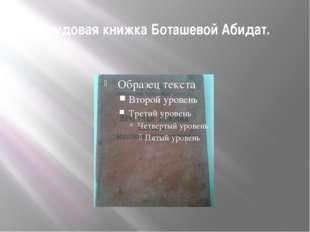 Трудовая книжка Боташевой Абидат.