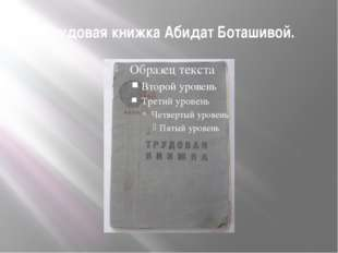 Трудовая книжка Абидат Боташивой.