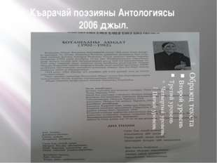 Къарачай поэзияны Антологиясы 2006 джыл.