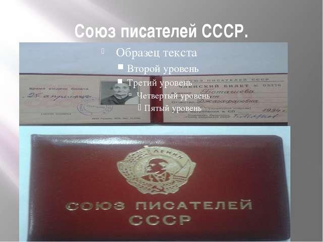 Союз писателей СССР.