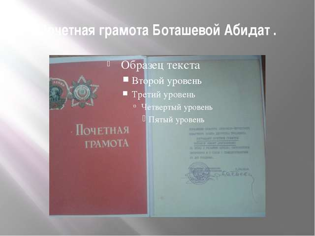 Почетная грамота Боташевой Абидат .