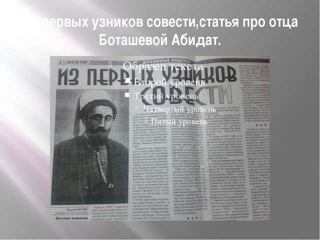 Из первых узников совести,статья про отца Боташевой Абидат.