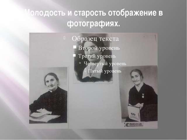 Молодость и старость отображение в фотографиях.
