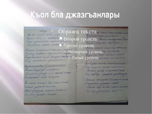Къол бла джазгъанлары