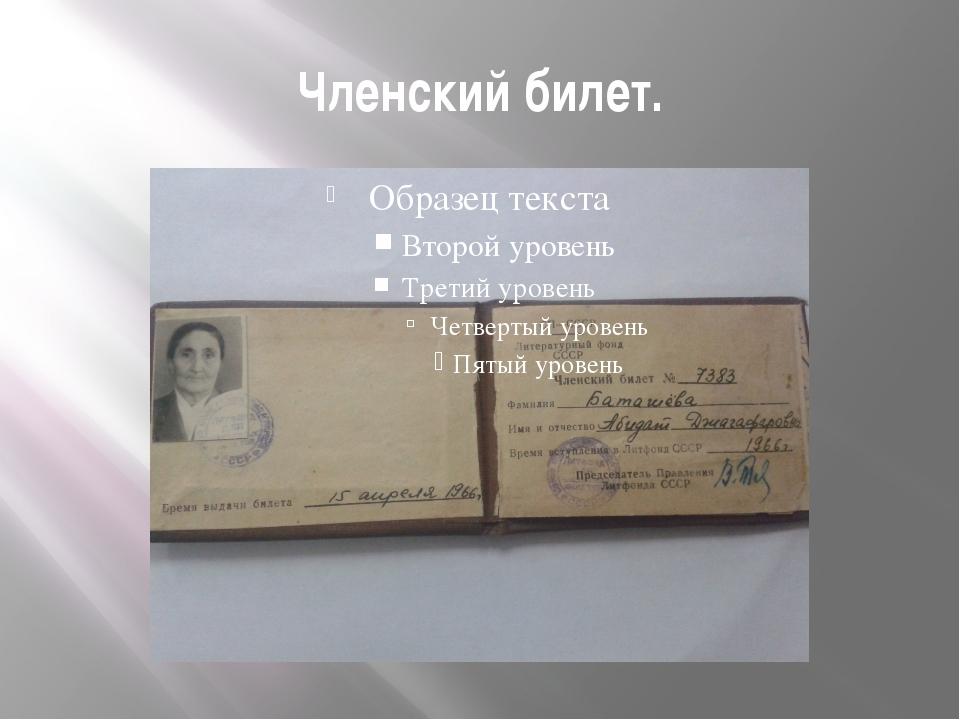 Членский билет.