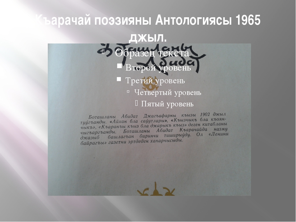 Къарачай поэзияны Антологиясы 1965 джыл.