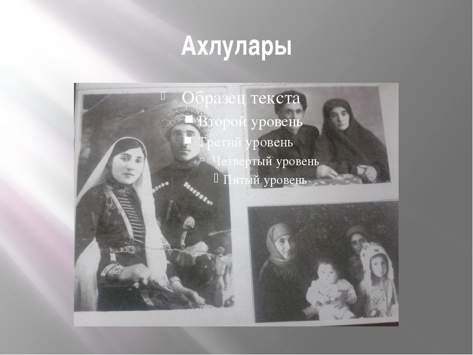Ахлулары
