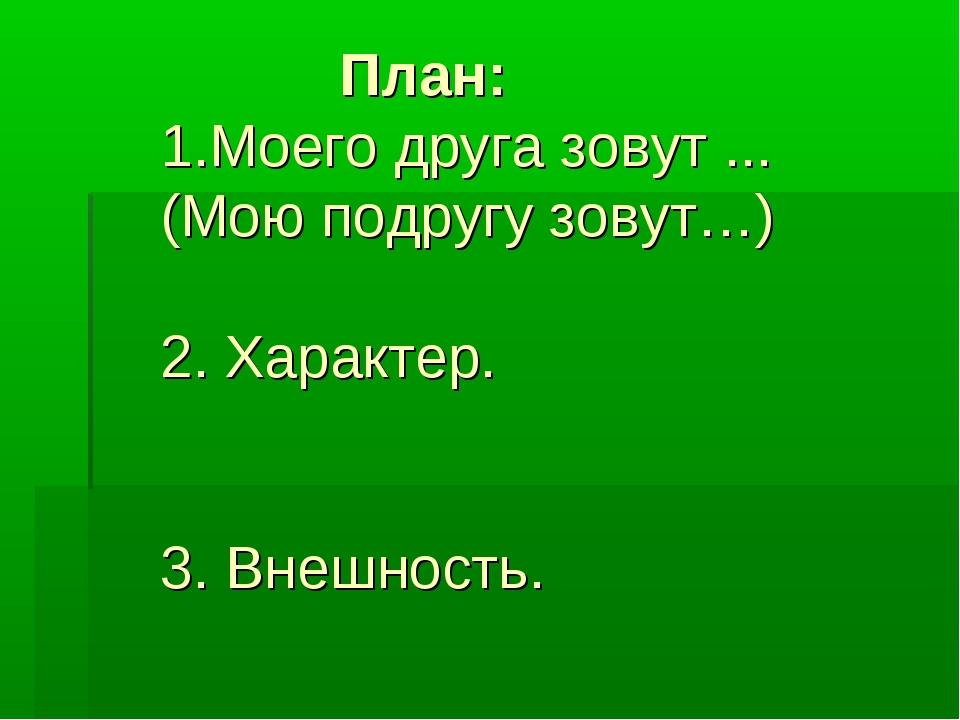 План: 1.Моего друга зовут ... (Мою подругу зовут…) 2. Характер. 3. Внешность.