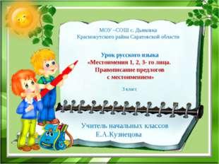 МОУ –СОШ с. Дьяковка Краснокутского райна Саратовской области Урок русского я
