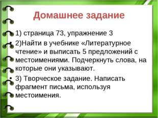 Домашнее задание 1) страница 73, упражнение 3 2)Найти в учебнике «Литературно