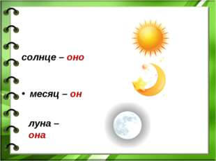 солнце – оно месяц – он луна – она