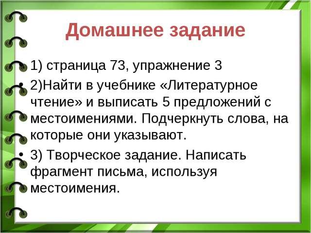Домашнее задание 1) страница 73, упражнение 3 2)Найти в учебнике «Литературно...