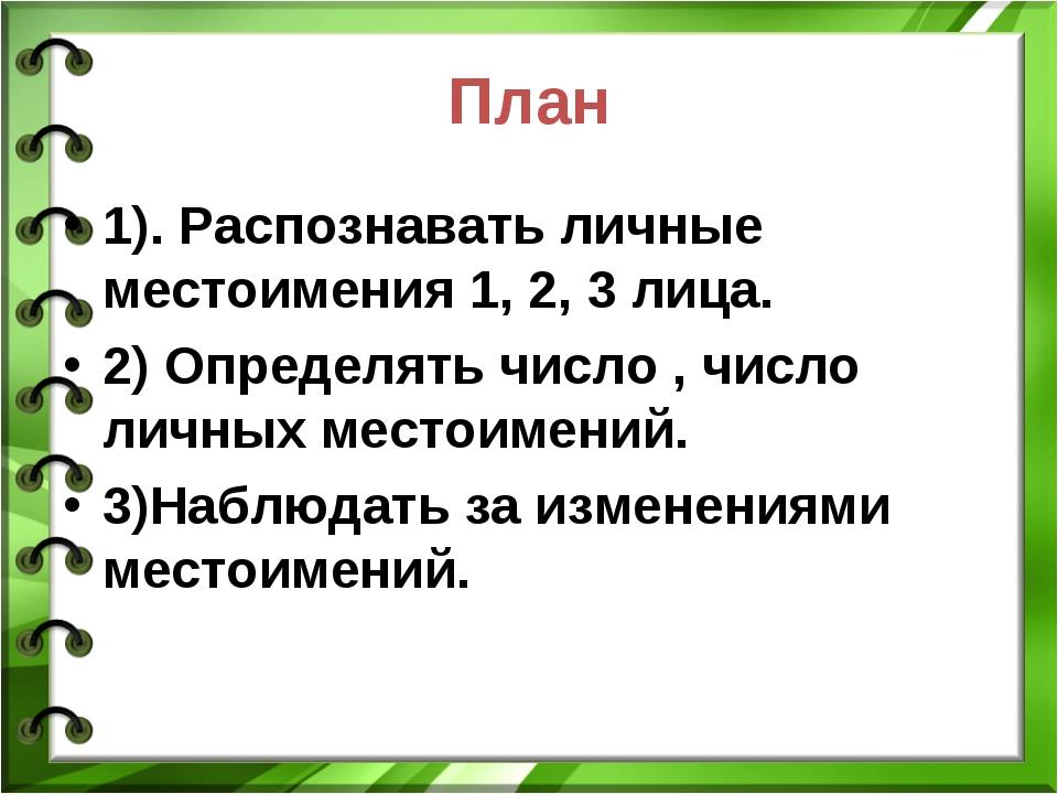 План 1). Распознавать личные местоимения 1, 2, 3 лица. 2) Определять число ,...