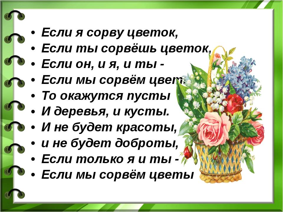 Еслиясорву цветок, Еслитысорвёшь цветок, Еслион,ия,иты- Еслимысор...
