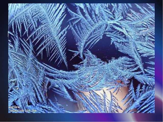 Мороз рисует на окнах причудливые узоры.
