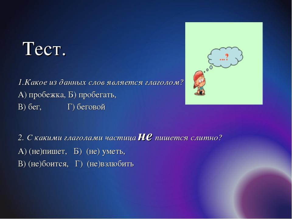 1.Какое из данных слов является глаголом? А) пробежка, Б) пробегать, В) бег,...