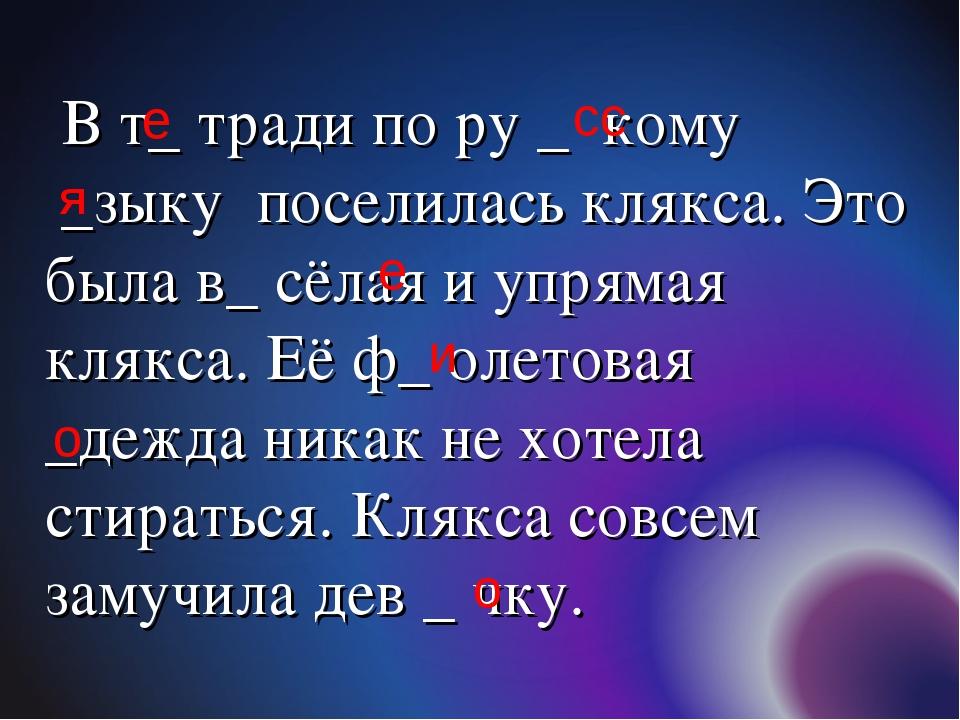 В т_ тради по ру _ кому _зыку поселилась клякса. Это была в_ сёлая и упрямая...