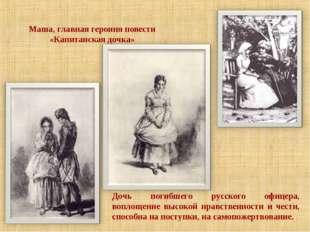Маша, главная героиня повести «Капитанская дочка» Дочь погибшего русского офи