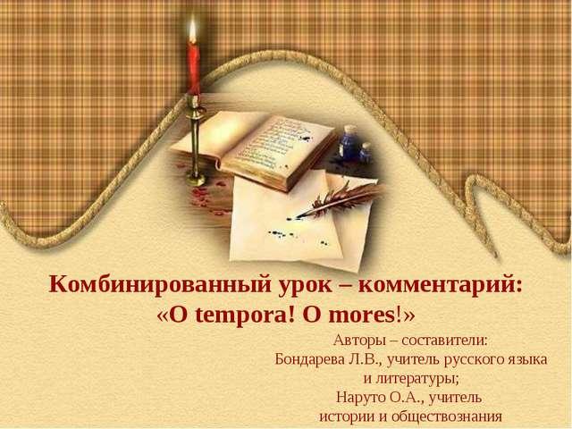 Комбинированный урок – комментарий: «O tempora! O mores!» Авторы – составител...