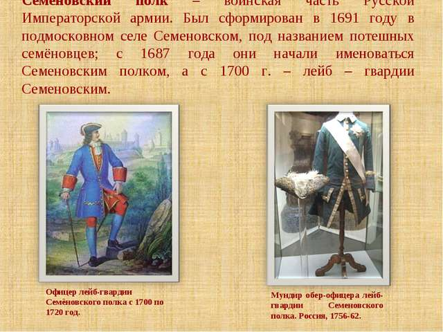 Семеновский полк – воинская часть Русской Императорской армии. Был сформиров...
