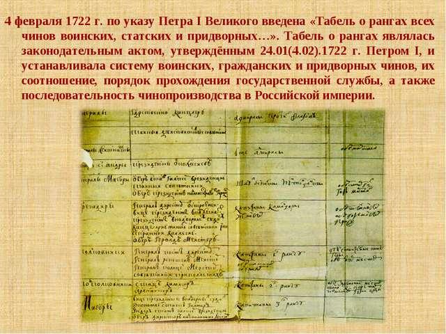 4 февраля 1722 г. по указу Петра I Великого введена «Табель о рангах всех чин...